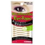 シャドウオン アイテープ ワイドタイプ ( 30回分 ) ( 二重まぶた コスメ 化粧品 )