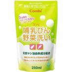 (アウトレット)コンビ 哺乳びん野菜洗い 詰替え用 ( 250mL ) ( ベビー用品 )