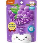テテオ 乳歯期からお口の健康を考えた 口内バランスタブレット DC+ とれたてぶどう味 ( 60粒入 )/ テテオ(teteo) ( ベビー用品 )