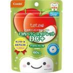 乳歯期からお口の健康を考えた 口内バランスタブレット DC+ すりおろしりんご味 ( 60粒入 )/ テテオ(teteo) ( ベビー用品 )