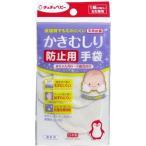 チュチュベビー かきむしり防止用手袋 赤ちゃん用 0〜2歳児向け ( 1組 )