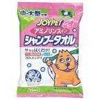 ジョイペット アミノリンスイン シャンプータオル 中・大型犬用 ( 15枚入 )/ ジョイペット(JOYPET) ( 犬 シャンプー )