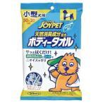 ジョイペット 天然消臭成分配合 ボディータオル 小型犬用 ( 25枚入 )/ ジョイペット(JOYPET) ( 犬 ペット用タオル )