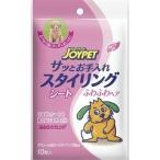 ジョイペット サッとお手入れ スタイリングシート ふわふわ ( 10枚入 )/ ジョイペット(JOYPET)
