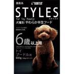 ★税抜2500円以上で送料無料★スタイルズ(STYLES)