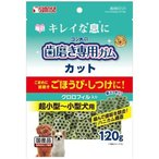 サンライズ ゴン太の歯磨き専用ガム カット クロロフィル入り ( 120g )/ ゴン太 ( 犬 ガム デンタル 国産 )