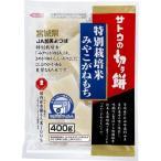 サトウの切り餅 特別栽培米 宮城県産みやこがねもち ( 400g )/ サトウの切り餅