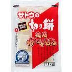 サトウの切り餅 徳用杵つきもち ( 1100g )/ サトウの切り餅