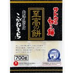 サトウの切り餅 至高の餅 新潟県魚沼産こがねもち ( 700g )/ サトウの切り餅
