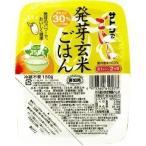 (訳あり)サトウのごはん 発芽玄米 ( 150g )/ サトウのごはん