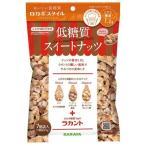 ロカボスタイル 低糖質スイートナッツ ( 25g*7袋入 )