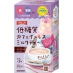 ラカント 低糖質カフェインレスミルクティー ( 8.8g*7本入 )/ ラカント