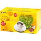 ゼンヤクノー たんぽぽコーヒー カップ用 ( 2g*20袋入 ) ( たんぽぽコーヒー )