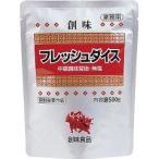 創味食品 フレッシュダイス 中華調味背脂 無塩 業務用 ( 500g )/ 創味