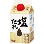 創味食品 塩たれ ( 320g )