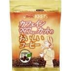 クライス カフェインカットのおいしいコーヒー ジッパーパック ( 100g )