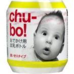チューボ おでかけ用ほ乳ボトル ( 1コ入 ) ( ベビー用品 )
