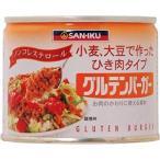 三育フーズ グルテンバーガー ( 215g ) ( ハンバーグ缶詰 )
