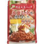 三育フーズ トマトソース野菜大豆バーグ ( 100g )