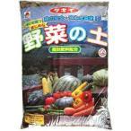 いきいき育つまじめな 野菜の土 ( 20L )