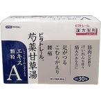 (第2類医薬品)ビタトレール 芍薬甘草湯エキス顆粒A ( 30包 )/ ビタトレール