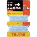 タジマ ピーラインチョーク ミニ巻用糸 30m PL-ITOS ( 1個 )/ タジマ