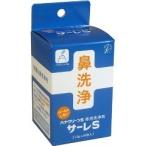 サーレS(ハナクリーンS専用洗浄剤) ( 1.5g*50包入 )/ サーレ ( サーレs 花粉対策 )