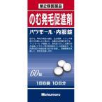 (第2類医薬品)ハツモール 内服錠 ( 60錠 ) /  ハツモール