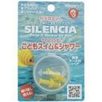 防水用耳せん サイレンシア こどもスイム&シャワー 携帯ケース付(1ペア) ( 1組 ) /  サイレンシア