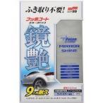 ソフト99 フッ素コート鏡艶(ミラーシャイン) ライトカラー車用 R-142 00351 ( 250mL )/ ソフト99