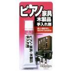 ピアノ家具木製品手入れ剤 ( 40g )