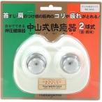 中山式快癒器タイプII K型 ( 1コ入 )/ 快癒器