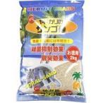 オカヤドカリのサンゴ砂 お徳用 ( 2kg )