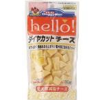 ドギーマン ハロー!(hello!) ダイヤカットチーズ ( 100g )/ ハロー!(hello!) ( 犬 おやつ チーズ 国産 )