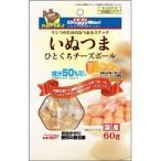 ドギーマン いぬつま ひとくちチーズボール ( 60g )/ いぬつま ( 国産 )