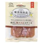 無添加良品 香ばし鶏ささみステーキ ( 120g )/ 無添加良品