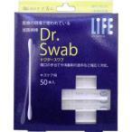 滅菌綿棒ドクタースワブ キズケア用 ( 50本入 ) ( 衛生用品 )