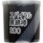 ショッピング爽快ドラッグ スパイラル黒綿棒 ( 200本入 )