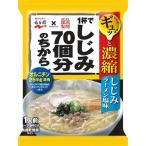 永谷園 1杯でしじみ70個分のちから しじみラーメン塩味 ( 103.3g )