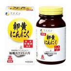 (モンドセレクション2014金賞受賞)卵黄 ニンニク ( 120カプセル ) ( サプリ サプリメント にんにく卵黄 )