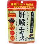 ファイン しじみウコン肝臓エキス ( 630mg*90粒 ) ( サプリ サプリメント ウコン )