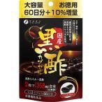 国産黒酢カプセル 66日分 大容量 ( 132粒 )/ ファイン