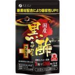 国産黒酢カプセルプラス ( 60粒 )/ ファイン