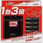 富士通 USBモバイル急速 充電器4本付き FSC341FX-B ( 1セット )