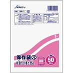 保存袋 小 SA-1 ( 50枚入 ) ( キッチン用品 )