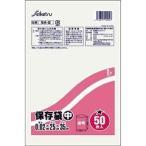 保存袋 中 透明 SA-2 ( 50枚入 ) ( キッチン用品 )