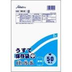 保存袋 うすて 中 SH-2 ( 50枚入 ) ( キッチン用品 )