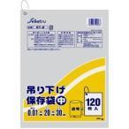 保存袋 吊り下げ 中 ST-2 ( 120枚入 ) ( キッチン用品 )