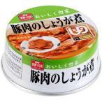 介護食 / 区分1 食事で元気 おいしく惣菜 豚肉のしょうが煮 ( 70g ) /  食事で元気