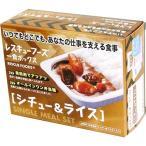 レスキューフーズ 一食ボックス シチュー&ライス ( 1個 )/ レスキューフーズ ( 防災グッズ 非常食 )
